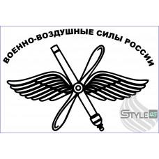 Наклейка военно-воздушные силы России