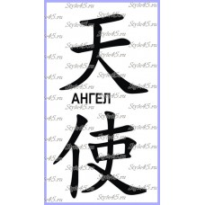 Наклейка иероглиф Ангел