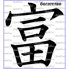 Наклейка иероглиф Богатство