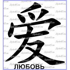 Наклейка иероглиф Любовь
