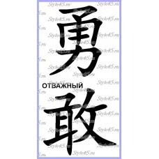Наклейка иероглиф Отважный