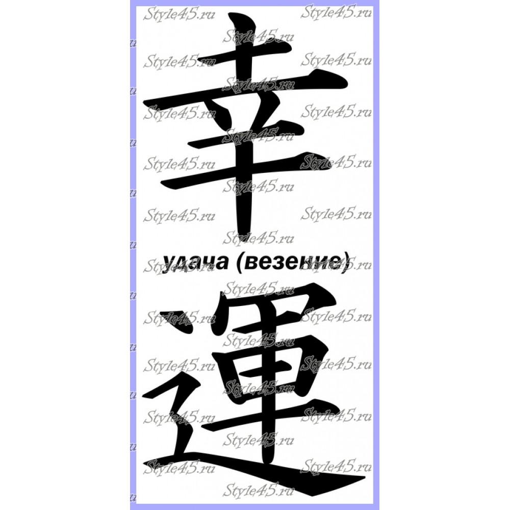 Значение и фото иероглифа удача