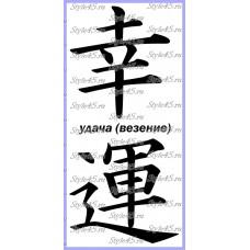 Наклейка иероглиф Удача ( Везение )