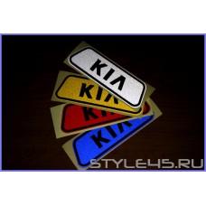 Светоотражающие наклейки на дверь для KIA