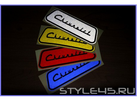 Светоотражающие наклейки на дверь для Chevrolet