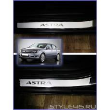 Наклейки на пороги для Opel Astra H