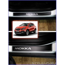 Наклейки на пороги для Opel Mokka