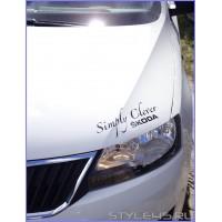 "Наклейка для Skoda ""Simply Clever"""